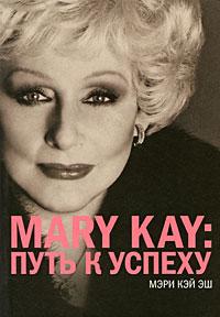 Мэри Кэй